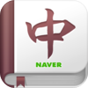 네이버 중한사전 - Naver Chinese-Korean Dictionary